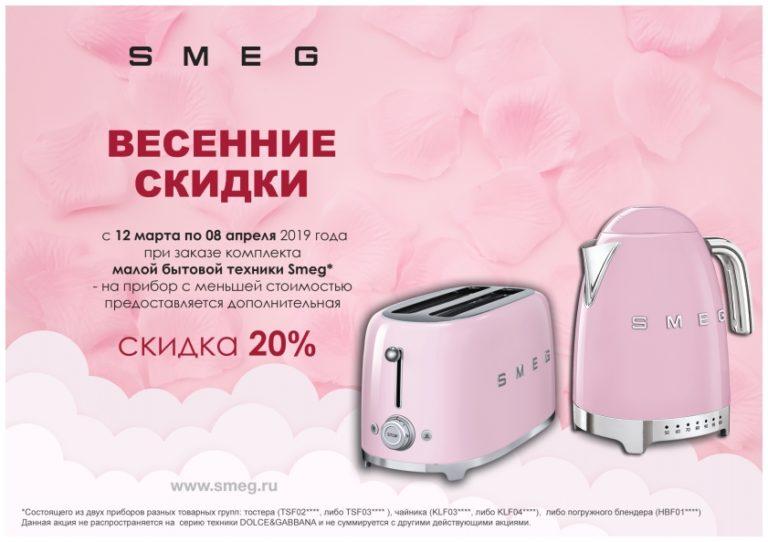 Теплая, весенняя акция от SMEG