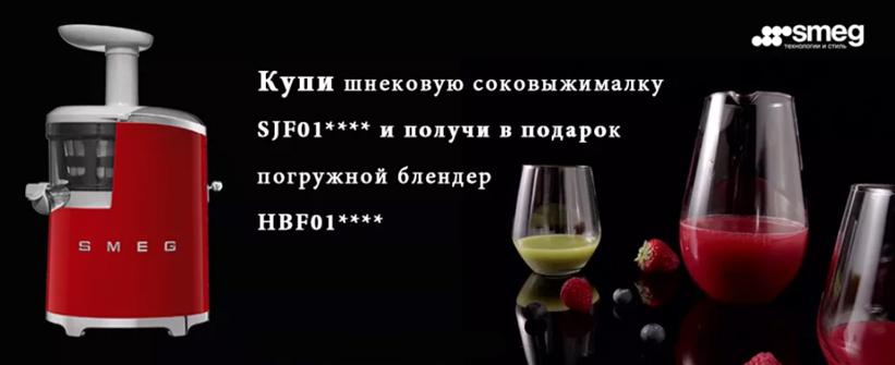 Погружной блендер В ПОДАРОК при покупке шнековой соковыжималки SMEG!