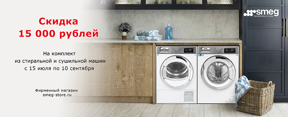 Комплект стиральной и сушильной машины SMEG со скидкой! Дешевле не найти!