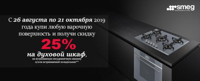 Пришло время менять варочную панель и получить духовой шкаф SMEG со скидкой 25%!
