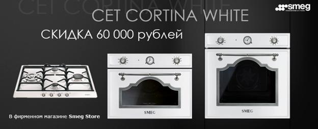 Самая красивая серия бытовой техники Smeg Cortina в белом цвете со скидкой!